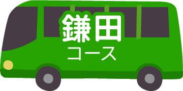 鎌田・岡部コース
